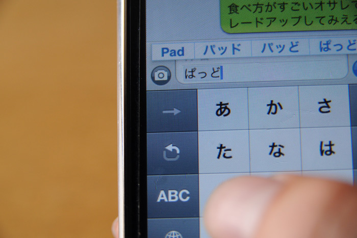 iPhoneの中のiPad
