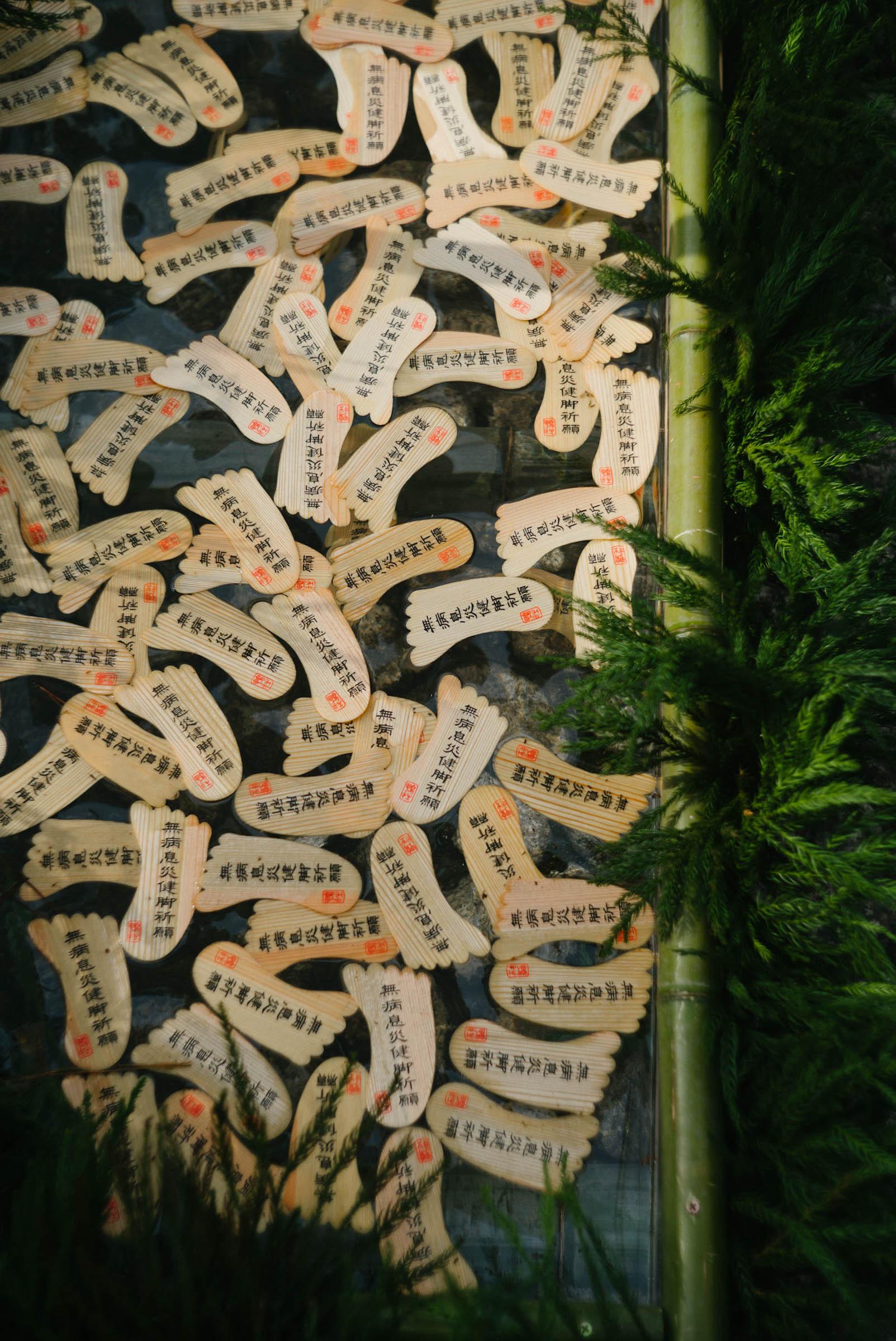下鴨神社 無病息災の足形祈祷木