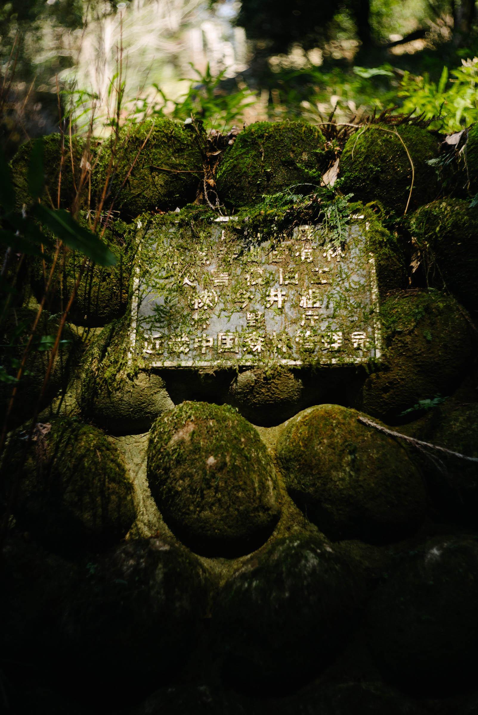 大文字山の苔むしたプレート